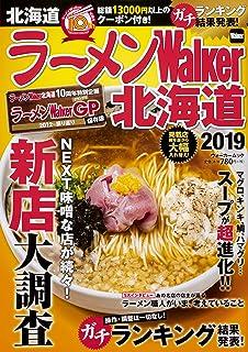 ラーメンWalker北海道2019 ラーメンウォーカームック