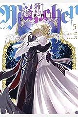 新約Marchen(5) (少年マガジンエッジコミックス) Kindle版