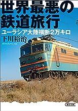 表紙: 世界最悪の鉄道旅行 ユーラシア大陸横断2万キロ (朝日文庫) | 下川 裕治