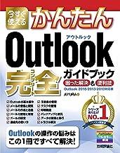表紙: 今すぐ使えるかんたん Outlook 完全ガイドブック 困った解決&便利技 [Outlook 2016/2013/2010対応版] | AYURA