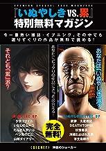 『いぬやしき vs. 累』特別無料マガジン (イブニングコミックス)