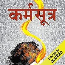 Karma Sutra (Hindi Edition): Karma Ke Siddhanton Ki Vivechana (Hingori Sutras)