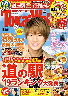 TokaiWalker東海ウォーカー2019年4月号 [雑誌]