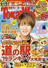 表紙: TokaiWalker東海ウォーカー2019年4月号 [雑誌] | TokaiWalker編集部