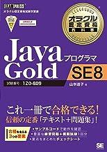 表紙: オラクル認定資格教科書 Javaプログラマ Gold SE 8 | 山本道子