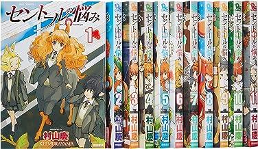 セントールの悩み コミック 1-11巻セット (リュウコミックス)