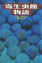 表紙: 寄生虫館物語 可愛く奇妙な虫たちの暮らし (文春e-book)   亀谷 了