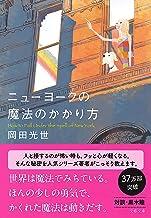 表紙: ニューヨークの魔法のかかり方 (文春文庫) | 岡田 光世