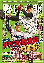 表紙: 野球太郎 No.033 2019ドラフト総決算&2020大展望号 | 『野球太郎』編集部