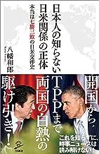 表紙: 日本人の知らない日米関係の正体 本当は七勝三敗の日米交渉史 (SB新書) | 八幡 和郎