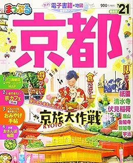 まっぷる 京都'21 (マップルマガジン 関西 2)