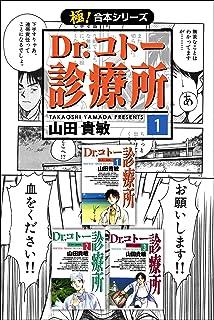 【極!合本シリーズ】 Dr.コトー診療所1巻