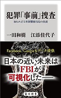 犯罪「事前」捜査 知られざる米国警察当局の技術 (角川新書)