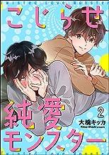 こじらせ純愛モンスター(分冊版) 【第2話】 (GUSH COMICS)