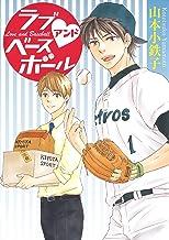 表紙: ラブアンドベースボール 1 (花丸コミックス) | 山本小鉄子