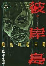 表紙: 彼岸島 最後の47日間(6) (ヤングマガジンコミックス) | 松本光司