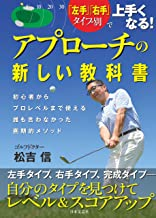 表紙: 「左手」「右手」タイプ別で上手くなる! アプローチの新しい教科書 | 松吉信