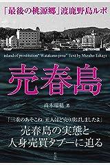 売春島 「最後の桃源郷」渡鹿野島ルポ 単行本(ソフトカバー)