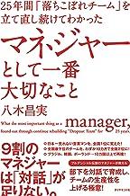 表紙: 25年間「落ちこぼれチーム」を立て直し続けてわかった マネジャーとして一番大切なこと | 八木昌実