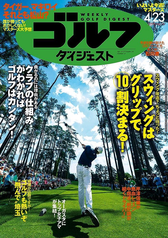 ドキュメンタリー多用途栄光週刊ゴルフダイジェスト 2019年 04/23号 [雑誌]