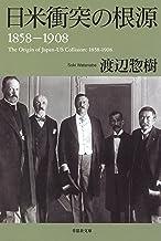 表紙: 日米衝突の根源 1858 ‐1908 | 渡辺 惣樹