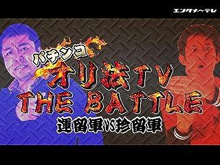 パチンコオリ法TV THE BATTLE~運留軍VS珍留軍~