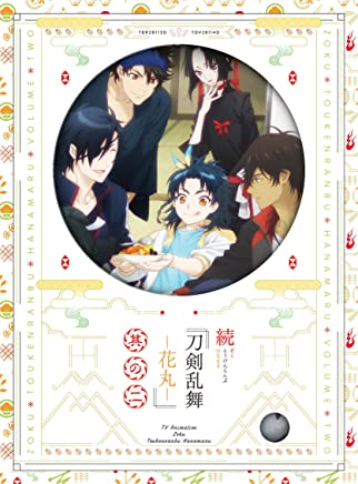 続『刀剣乱舞-花丸-』 其の二 DVD (初回生産限定版)(イベントチケット優先販売申し込み券付き)