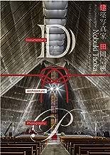 DAP Vol.12東京カテドラル聖マリア大聖堂・カトリック関口教会 建築家 丹下健三: 建築写真家 田岡信樹 (一生に一度は行きたい日本の名建築)