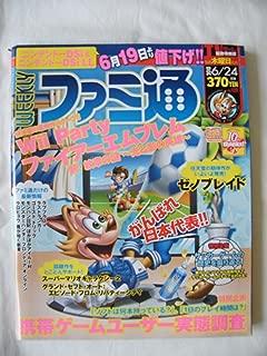 週刊ファミ通 2010年 06月 24日号 No.1123 [雑誌]