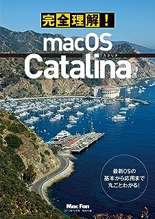 最新macOSの基本から応用まで丸ごとわかる!【完全理解! macOS Catalina】(Mac Fan 2019年12月号付録)