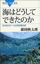 表紙: 海はどうしてできたのか 壮大なスケールの地球進化史 (ブルーバックス) | 藤岡換太郎