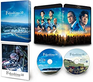 Fukushima 50 Blu-ray豪華版(特典DVD付)