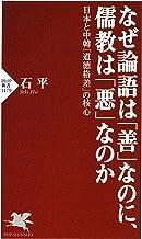 表紙: なぜ論語は「善」なのに、儒教は「悪」なのか 日本と中韓「道徳格差」の核心 (PHP新書) | 石 平