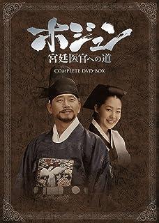 ホジュン 宮廷医官への道 COMPLETE DVD-BOX
