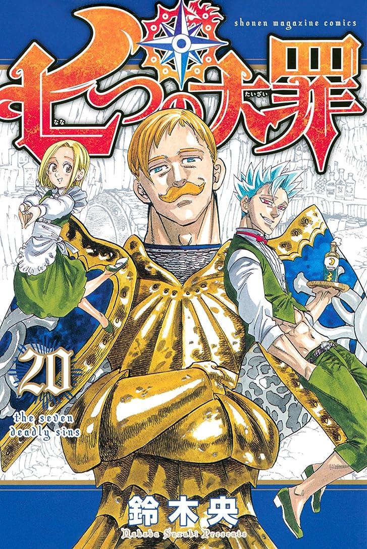 違法アンタゴニストチョーク七つの大罪(20) (週刊少年マガジンコミックス)