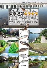 表紙: 困った時はココ!東京近郊キラキラ釣り場案内60 | 坂本和久