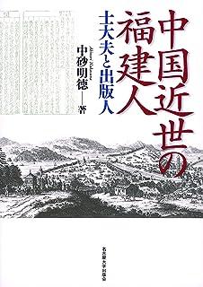 中国近世の福建人―士大夫と出版人―