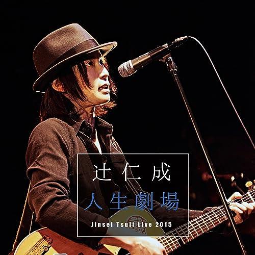 人生劇場 Jinsei Tsuji Live 2015