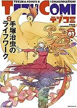表紙: テヅコミ Vol.3 | 手塚治虫
