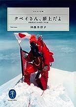 表紙: ヤマケイ文庫 タベイさん、頂上だよ 田部井淳子の山登り半生記 | 田部井 淳子