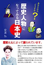 あなたならどうする? 歴史人物になってみる日本史