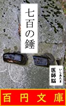 七百の錘 (百円文庫)