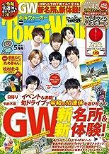 表紙: TokaiWalker東海ウォーカー2019年5月号 [雑誌] | TokaiWalker編集部