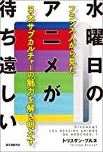 表紙: 水曜日のアニメが待ち遠しい: フランス人から見た日本サブカルチャーの魅力を解き明かす | トリスタン ブルネ
