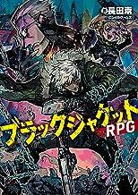 表紙: ブラックジャケットRPG (富士見ドラゴンブック) | 長田 崇/ロンメルゲームズ
