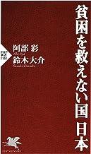 表紙: 貧困を救えない国 日本 (PHP新書) | 阿部 彩