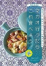 表紙: マカオ行ったらこれ食べよう!:地元っ子、旅のリピーターに聞きました。 | 伊能 すみ子
