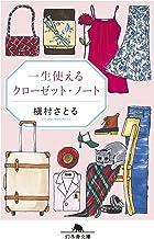 表紙: 一生使えるクローゼット・ノート (幻冬舎文庫)   槇村さとる