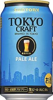 サントリー 東京クラフト (TOKYO CRAFT) ペールエール 350ml