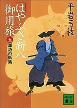 表紙: はやぶさ新八御用旅(五) 諏訪の妖狐 (講談社文庫) | 平岩弓枝
